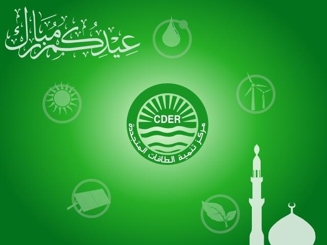 عيدكم مبارك وكـل عام وأنتم بخير مركز تنمية الطاقات المتجددة